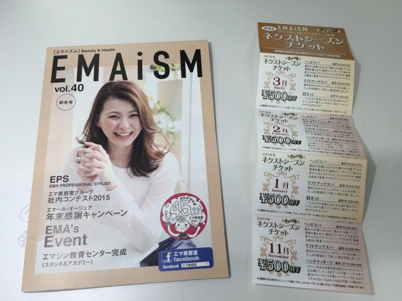 お待たせしました。季節に合わせた最新情報が満載の、エマ美容室の新聞「エマイズムvol.40(秋冬号)」配布中です。お帰りの際、各店舗、受付にて、もらってくださいね。