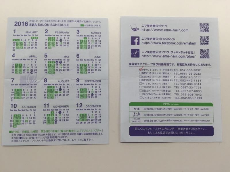 今年も、{2016 EMA SALON SCHEDULE、エマサロンスケジュール2016年度版}を、作りました。<カードサイズになっていて、表面に、定休日。裏面に、各店の予約電話番号と、曜日ごとに、異なる営業時間と、各メニューごとの最終受付時間、が載っています。>便利です。年内に、受付にて、皆様に配布しています。