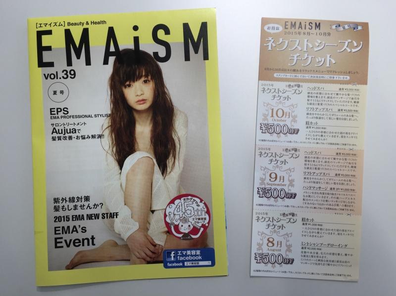 お待たせしました。季節に合わせた最新情報が満載の、エマ美容室の新聞「エマイズムvol.39(夏号)」配布中です。お帰りの際、各店舗、受付にて、もらってくださいね。