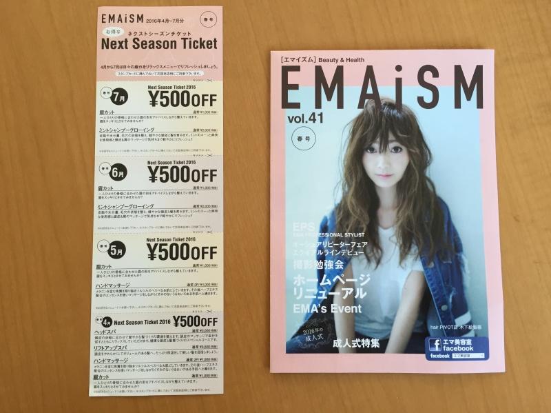 エマ美容室の新聞「エマイズムvol.41(春号)」配布中です。