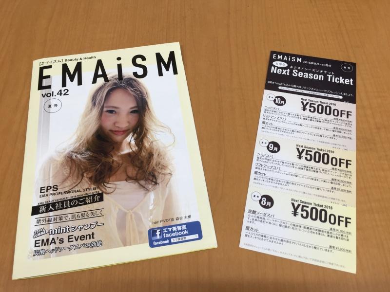 エマ美容室の新聞「エマイズムvol.42(夏号)」配布中です。お帰りの際、各店舗、受付にて、もらってくださいね。