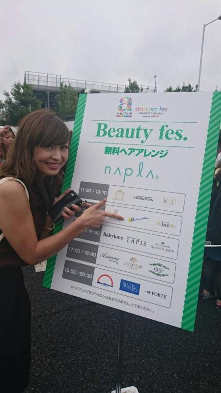 AVEX[a-nation in 味の素スタジアム]に、エマ美容室グループ(EMA)が、特設ヘアーステージに参加いたしました。