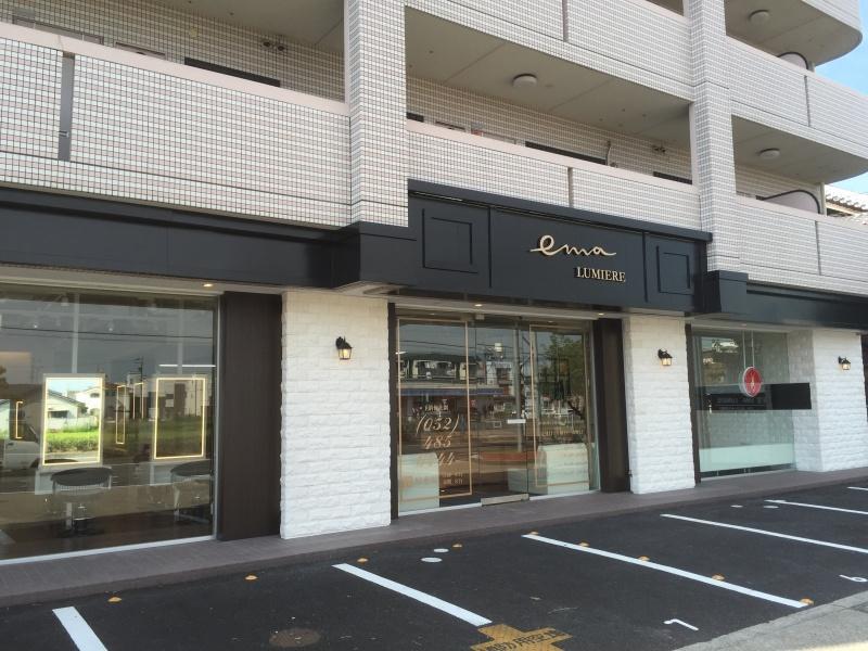 エマ美容室グループ(EMA)9番目の新店舗、エマ ルミエール(大治店)が、2016年9月16日(金)グランドオープンいたします。  <今までご愛顧いただいています既存のお客様のみの完全予約制の、プレオープンは、14日・15日>  どちらも、ただいま、ご予約受付中です。予約ダイヤル<052−485−6444>