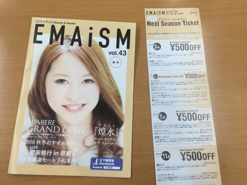 お待たせしました。季節に合わせた最新情報が満載の、エマ美容室の新聞「エマイズムvol.43(秋号)」配布中です。