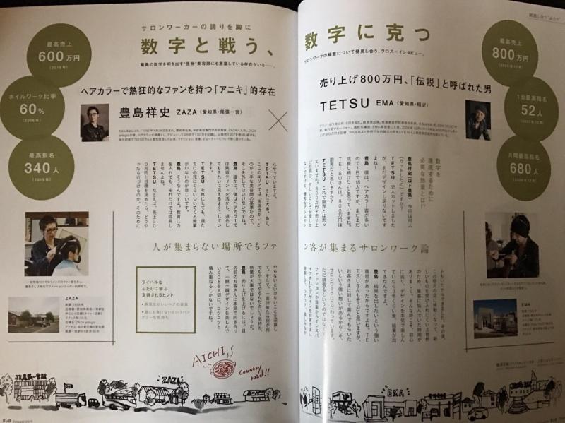 EMA TRUST(稲沢店)代表の中田哲が、美容専門誌「BOB1月号(2017)」に大きく取り上げられました。