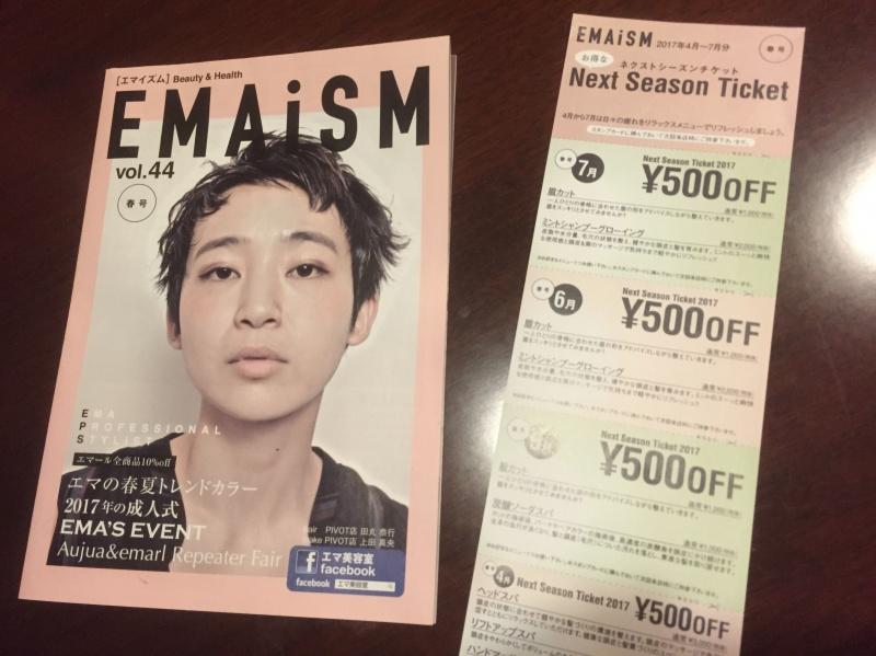 お待たせしました。季節に合わせた最新情報が満載の、エマ美容室の新聞「エマイズムvol.44(春号)」配布中です。お帰りの際、各店舗、受付にて、もらってくださいね。
