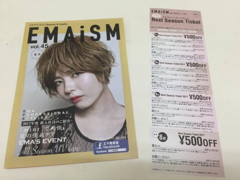 お待たせしました。季節に合わせた最新情報が満載の、エマ美容室の新聞「エマイズムvol.45(夏号)」配布中です。お帰りの際、各店舗、受付にて、もらってくださいね。