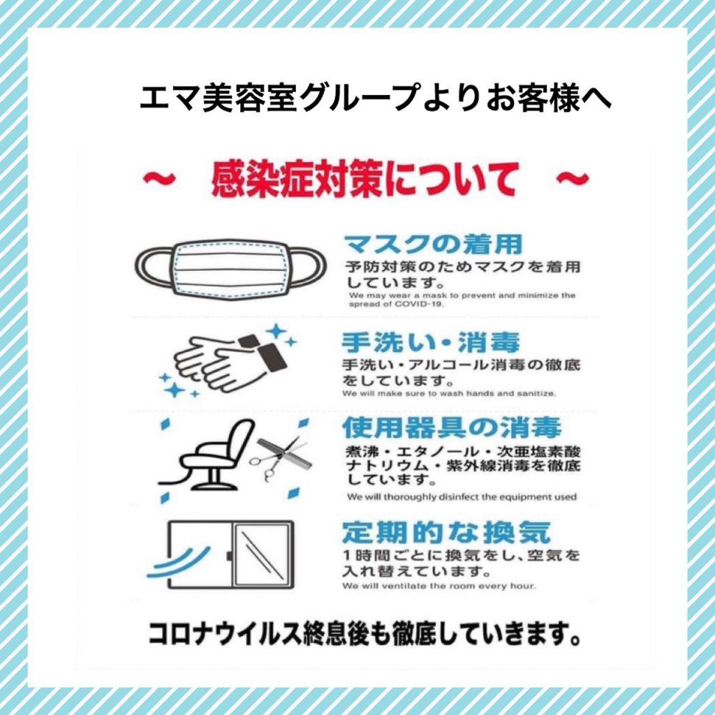 衛生管理対策