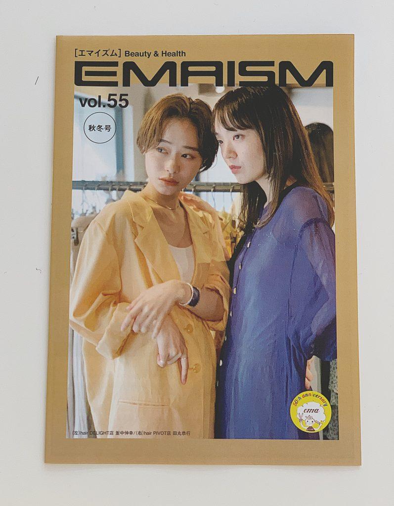 エマイズム vol.55