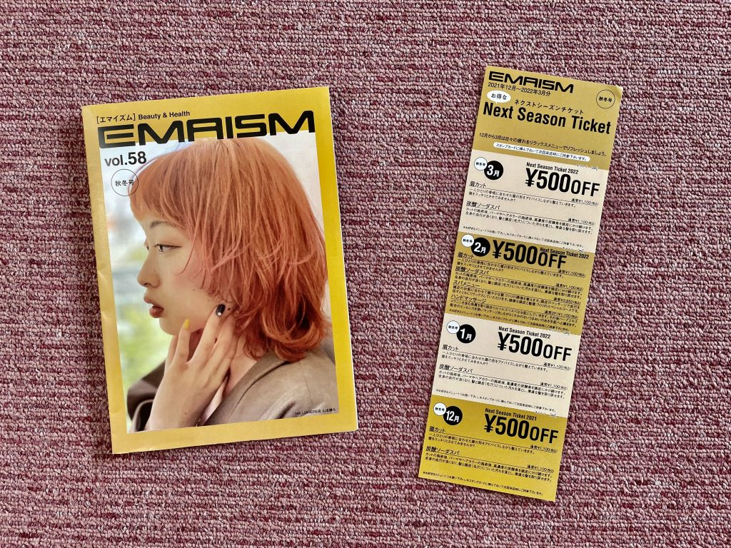 季節に合わせた最新情報が満載の、エマ美容室の新聞「エマイズムvol.58(秋・冬号)」配布中です。お帰りの際、各店舗、受付にて、もらってくださいね。