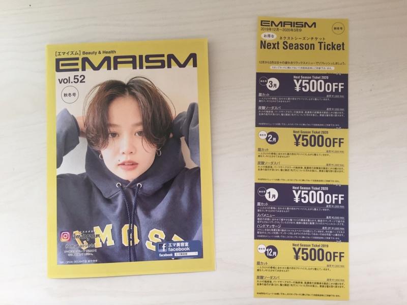 emahairinstaお待たせしました。季節に合わせた最新情報が満載の、エマ美容室の新聞「エマイズムvol.52(秋・冬号)」配布中です。お帰りの際、各店舗、受付にて、もらってくださいね。