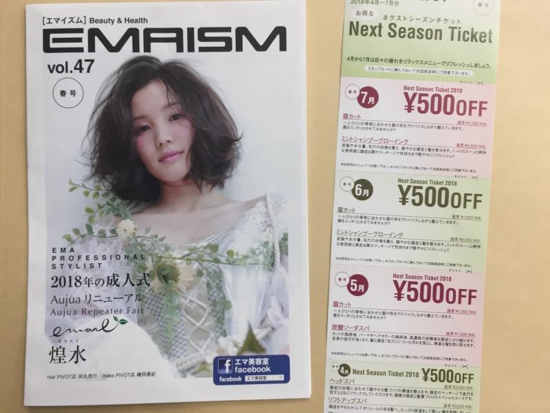 エマ美容室の新聞「エマイズムvol.47(春号)」配布中です。