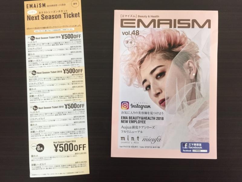 お待たせしました。季節に合わせた最新情報が満載の、エマ美容室の新聞「エマイズムvol.48(夏号)」配布中です。お帰りの際、各店舗、受付にて、もらってくださいね。