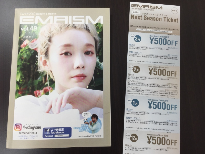 emahairinstaお待たせしました。季節に合わせた最新情報が満載の、エマ美容室の新聞「エマイズムvol.49(秋号)」配布中です。お帰りの際、各店舗、受付にて、もらってくださいね。
