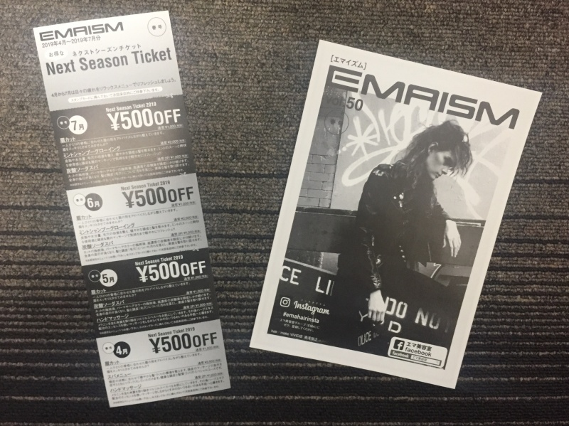 emahairinstaお待たせしました。季節に合わせた最新情報が満載の、エマ美容室の新聞「エマイズムvol.50(春号)」配布中です。